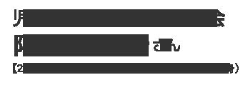 児童養護施設 京都聖嬰会 阿江みゆきさん 【2013年卒業】(京都府/京都聖カタリナ高校出身)