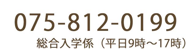0120−593276 総合入学係(平日9時〜17時)