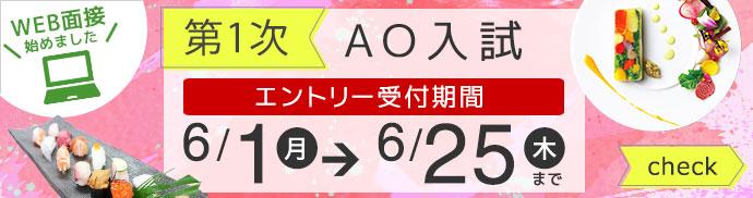 京都調理師専門学校では本場の料理とおもてなしの心を学びます!入学願書受付 第1次入試受付期間は2020年6月1日(月)~6月25日(木)まで