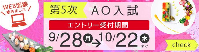京都調理師専門学校では本場の料理とおもてなしの心を学びます!入学願書受付 第5次入試受付期間は2020年9月28日(月)~10月22日(木)まで