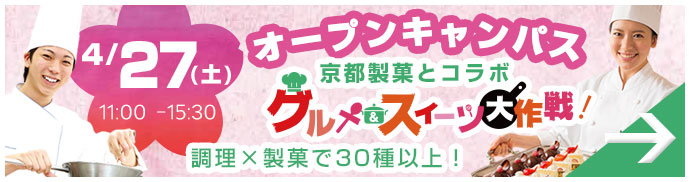 4月27日(土)京調&京都製菓のコラボ企画☆『グルメ&スイーツ大作戦!』