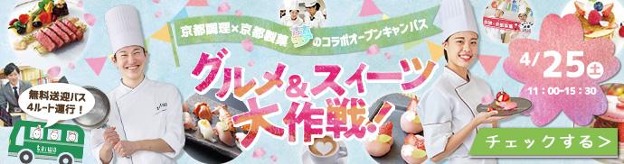 2020年4月25日(土)京調&京都製菓のコラボ企画☆『グルメ&スイーツ大作戦!』