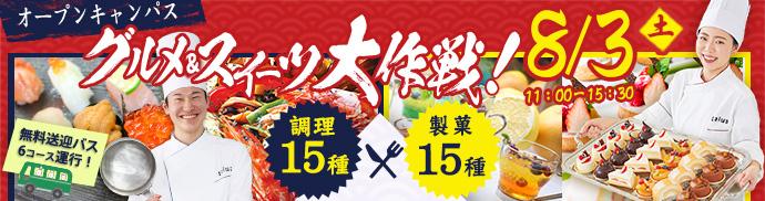 2019年8月3日(土)京調&京都製菓のコラボ企画☆『グルメ&スイーツ大作戦!』
