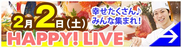 2月10日はHappy!ライブ