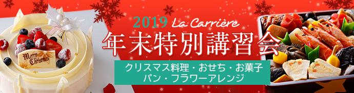 年末特別講習会2019 ラ・キャリエール クッキングスクール