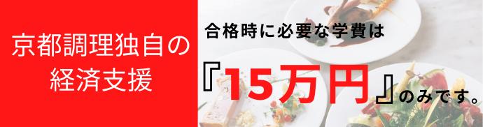 京都調理の支援
