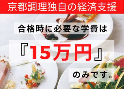 京都調理独自の経済支援!合格時に必要な学費は15万円のみです。