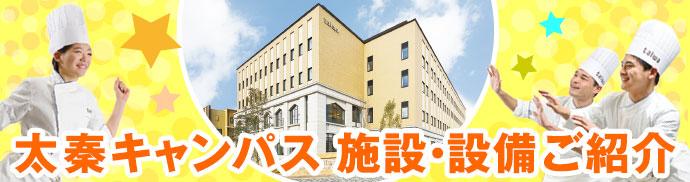 太秦キャンパス 施設・設備ご紹介
