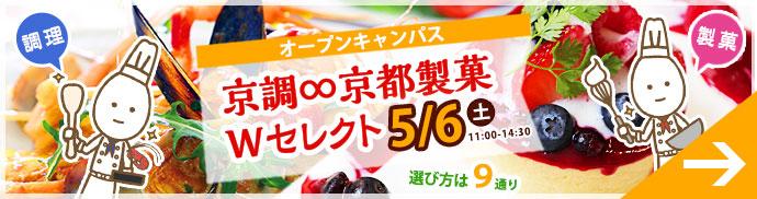 3月23日は京調∞京都製菓 Wセレクト! みんな集まれ♪