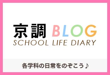 京調ブログランキング