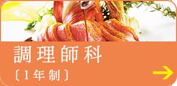 調理師(1年制)