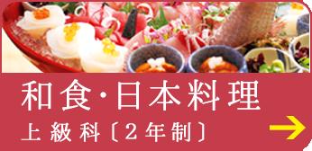 和食・日本料理上級科(2年制)
