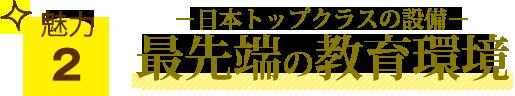 日本トップクラスの設備_最先端の教育環境