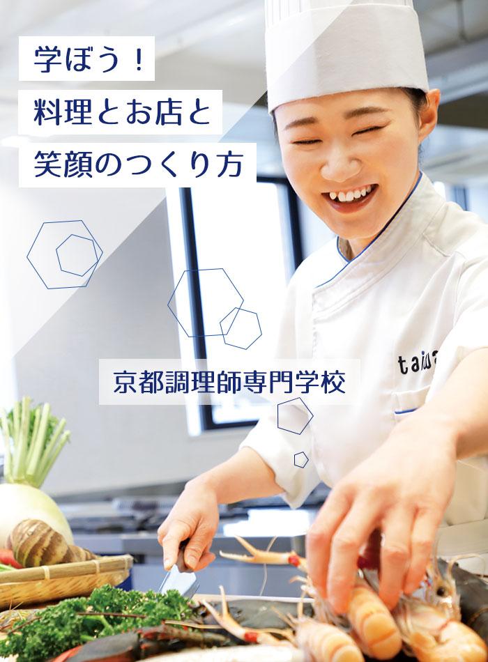 学ぼう!料理とお店と笑顔のつくり方 京都調理師専門学校