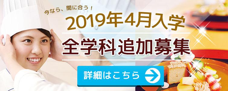2019年4月入学生 全学科追加募集