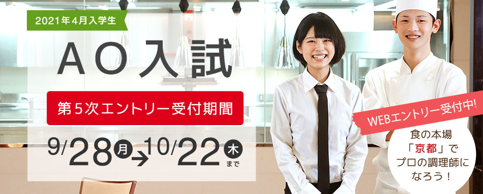 2021年4月入学生 AO入学受付 第5次入試受付期間は9月28日から10月22日まで