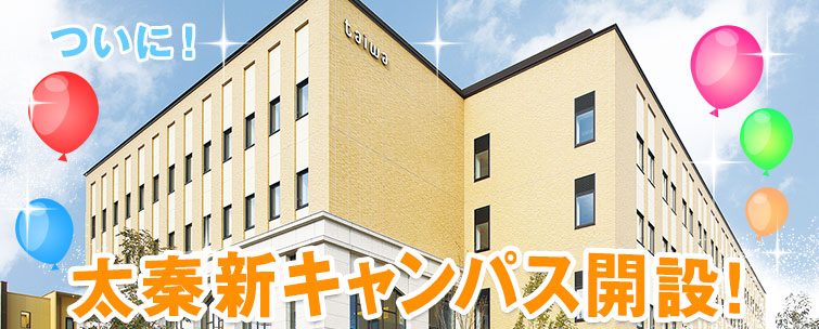 2018年 NEW CAMPUS OPEN(予定)