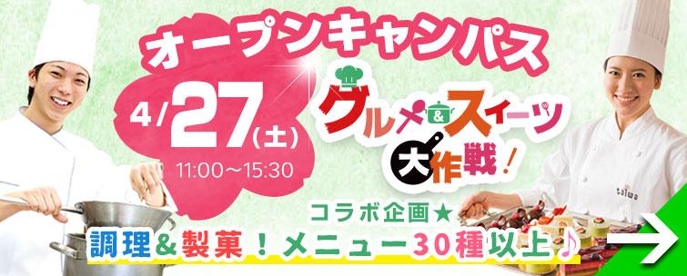 8月5日は京調×京都製菓のコラボ企画!! グルメ・スイーツ大作戦