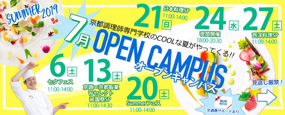 京都調理師専門学校「楽しい」と「おいしい」がいっぱいの、7月オープンキャンパス受付中!