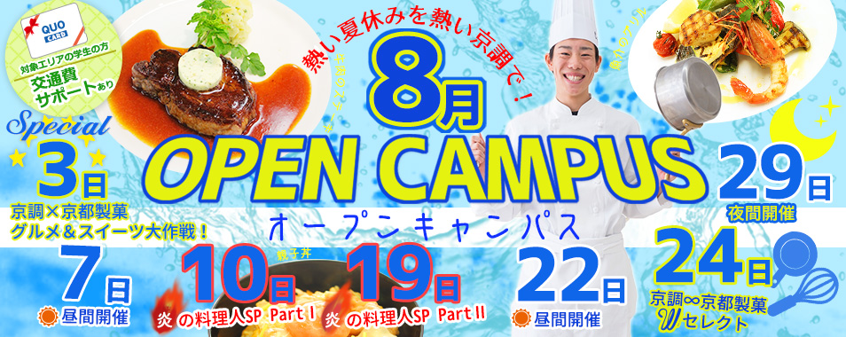 京都調理師専門学校「楽しい」と「おいしい」がいっぱいの、8月オープンキャンパス受付中!