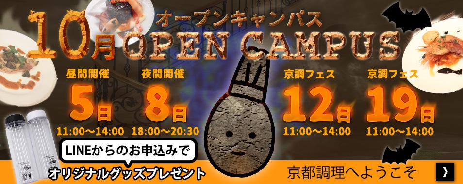 京都調理師専門学校「楽しい」と「おいしい」がいっぱいの、10月オープンキャンパス受付中!