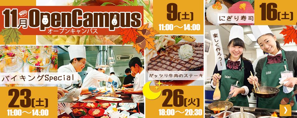 京都調理師専門学校「楽しい」と「おいしい」がいっぱいの、11月オープンキャンパス受付中!