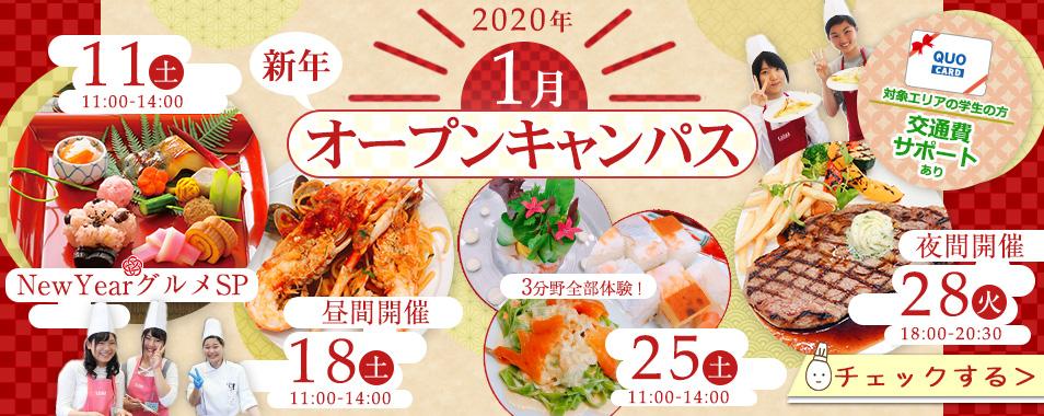 京都調理師専門学校「楽しい」と「おいしい」がいっぱいの、2020年1月オープンキャンパス受付中!