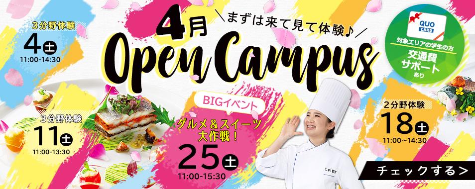 京都調理師専門学校「楽しい」と「おいしい」がいっぱいの、2020年4月オープンキャンパス受付中!