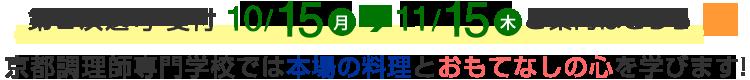 京都調理師専門学校では本場の料理とおもてなしの心を学びます!入学願書受付 第2次選考受付期間は10月15日から11月15日まで
