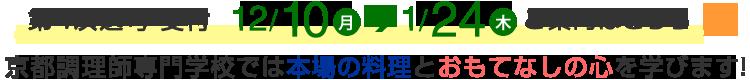 京都調理師専門学校では本場の料理とおもてなしの心を学びます!入学願書受付 第4次選考受付期間は12月10日から1月24日まで