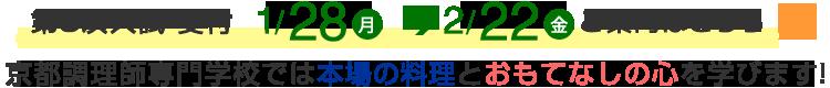 京都調理師専門学校では本場の料理とおもてなしの心を学びます!入学願書受付 第5次入試受付期間は1月28日から2月22日まで