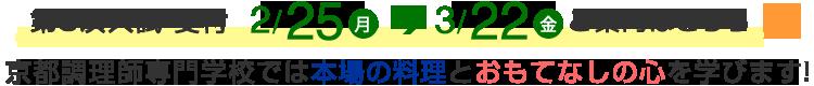 京都調理師専門学校では本場の料理とおもてなしの心を学びます!入学願書受付 第6次入試受付期間は2月25日から3月22日まで