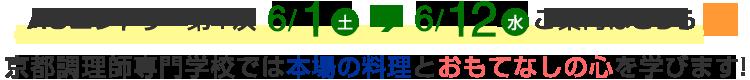 京都調理師専門学校では本場の料理とおもてなしの心を学びます!AOエントリー第1次受付期間は6月1日から6月12日まで