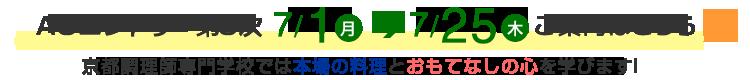 京都調理師専門学校では本場の料理とおもてなしの心を学びます!AOエントリー第3次受付期間は7月1日から7月25日まで
