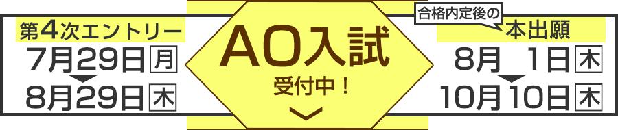 京都調理師専門学校では本場の料理とおもてなしの心を学びます!AOエントリー第4次受付期間は7月29日から8月29日まで 合格内定後の本出願8月1日から10月10日まで