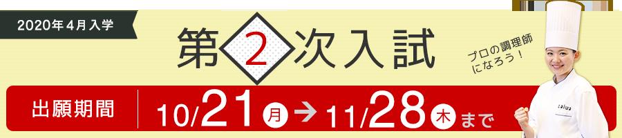 京都調理師専門学校では本場の料理とおもてなしの心を学びます!入学願書受付 第2次入試受付期間は10月21日から11月28日まで