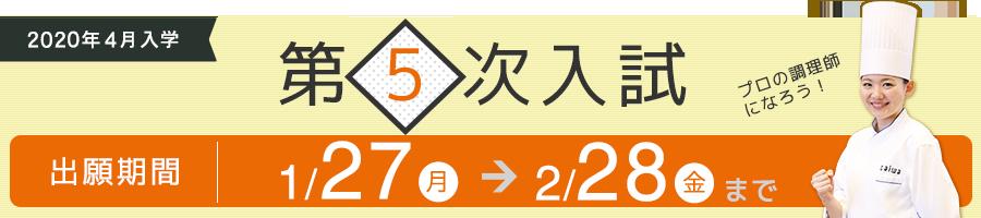 京都調理師専門学校では本場の料理とおもてなしの心を学びます!入学願書受付 第5次入試受付期間は1月27日から2月28日まで