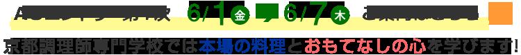 京都調理師専門学校では本場の料理とおもてなしの心を学びます!AOエントリー第1次は6月1日から6月7日まで
