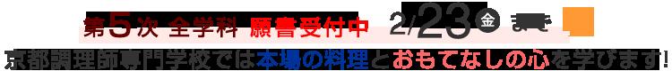 京都調理師専門学校では本場の料理とおもてなしの心を学びます!第5次 全学科 願書受付 2月23日(金)まで