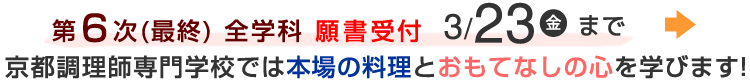 京都調理師専門学校では本場の料理とおもてなしの心を学びます!第6次(最終) 全学科 願書受付 3月23日(金)まで