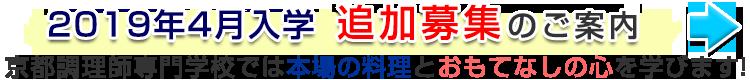京都調理師専門学校では本場の料理とおもてなしの心を学びます! 追加募集のご案内