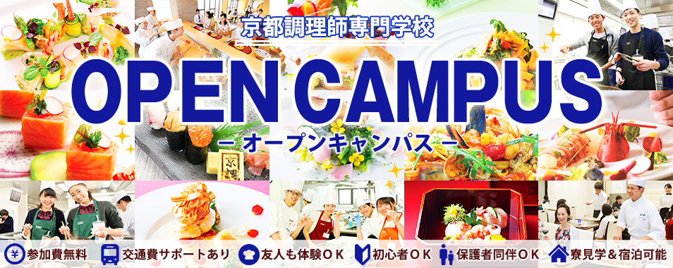 京都調理師専門学校オープンキャンパスOPENCAMPUS