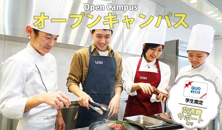 京都調理師専門学校オープンキャンパス
