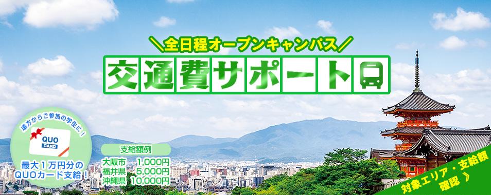 京都調理師専門学校オープンキャンパス交通費サポート