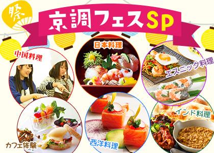 オープンキャンパス京調フェスSP