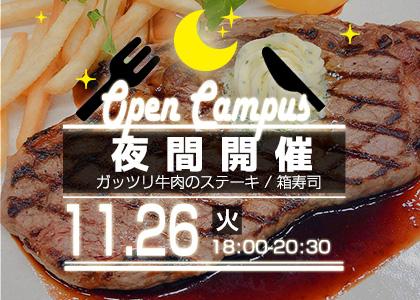 オープンキャンパス夜間開催