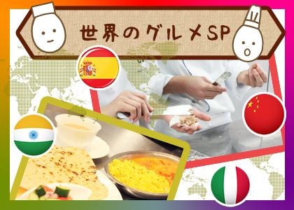 各国料理スペシャル