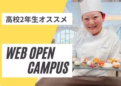 WEBオープンキャンパス(動画視聴)