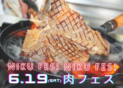 肉の日スペシャル!!