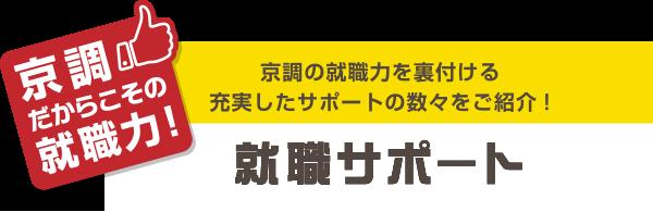 就職サポート:京調の就職力を裏付ける充実したサポートの数々をご紹介!